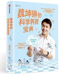 魏坤琳的科学养育宝典    9787508698908