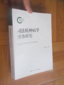 司法精神病学实务研究(16开)