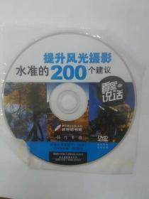 提升风光摄影水准的200个建议  正版 DVD、VCD学习、工具光盘 (随书附带的正版光盘)单碟 CD-ROM  仅光盘出售