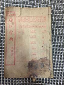 增篆字典——康熙字典(子丑集)