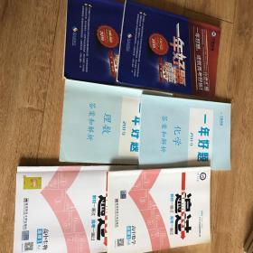 学霸用书 一年好题化学和理数及生物数学一遍过