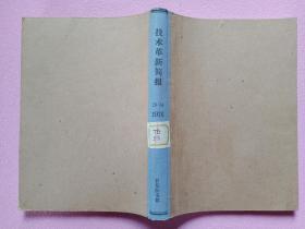 技术革新简报1976年    23-34期  合订本
