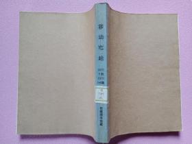 移动电站1972年 (3期)   1973年(1-6期)合订本