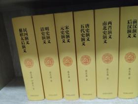 蔡东潘历朝通俗演义