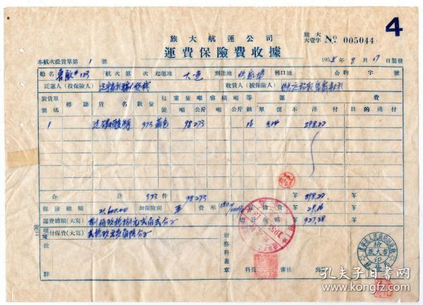 保险单据类-----1955年旅大保险公司航运公司代理处