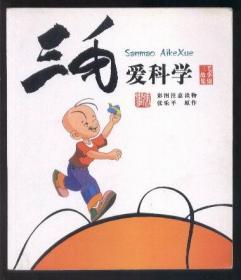 三毛爱科学 (三毛故事集锦 24开彩色连环画)