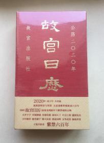 故宫日历  2020 生肖鼠