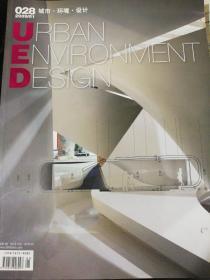 城市环境设计2009年028/030/032/033/034/031/038共七期