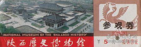陕西-历史博物馆