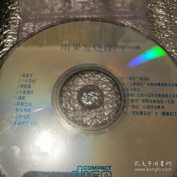 《雨果发烧碟(一)》裸碟CD