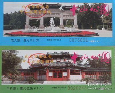 北京-中山人民公园.2张