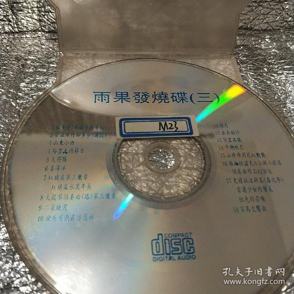 《雨果发烧碟(三)》裸碟CD