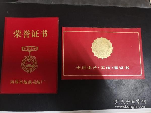 先进生产(工作)者证书、荣誉证书{ 2本合售,同一人}