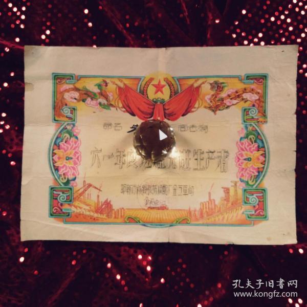 邯郸漂亮奖状:1961年度先进生产者
