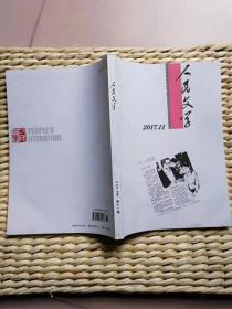 【珍罕】《人民文学》2017年第11期(第十届茅盾文学奖获奖作品——陈彦《主角》)