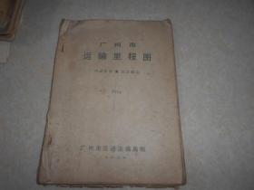 广州市运输里程图(珍贵地理资料)1979