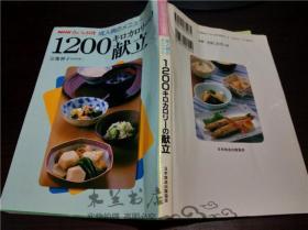 原版日本日文 NHKきようの料理  成人病のメニエー 1200キロ力ロリ-の献立 宗像伸子 日本放送出版协会 1989年 大32开平装