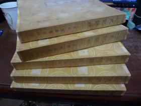 《补标史记评林》平装五册全,初版,品佳*
