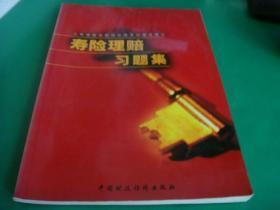 寿险理赔习题集【人寿保险核赔师资格考试辅导教材】--