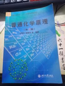 普通化学原理   (第三版)  华彤文   北京大学出版社