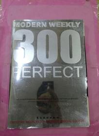 周末画报300期纪念 大8开