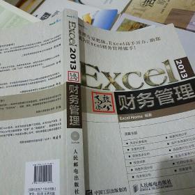 Excel 2013高效办公 财务管理