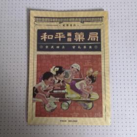 北京王府井百货大楼和平果局介绍