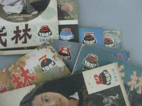 武林 1985-2~12共8期【缺第4/10/11期】