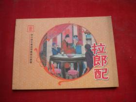 《拉郎配》45,50开韩敏绘,河北2006.3出版,5974号,年画连环画