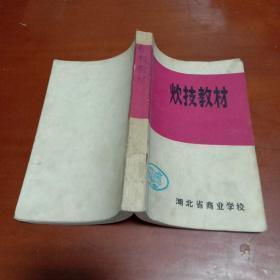 炊技教材:常用菜谱(1977年版、湖北省商业学校版)