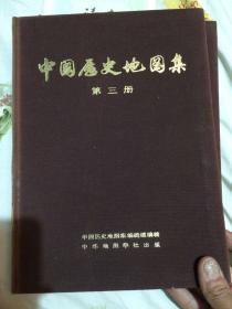 中国历史地图集第三册