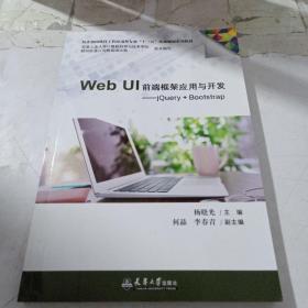Web  Ul前端框架应用与开发:jQuery+BootstraP