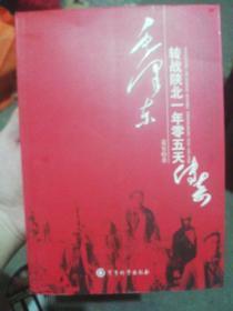 毛泽东转战陕北一年零五天传奇