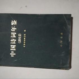 中国诗词年鉴 2012