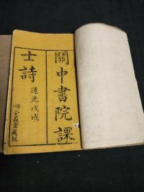 关中书院课士诗,道光戊戌年,华州全义堂,精刻白棉纸,大刻本,两册。
