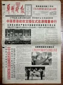 郑州晚报1997年7月1日2日香港回归祖国报纸一套2份