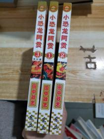 小恐龙阿贡(全三册)