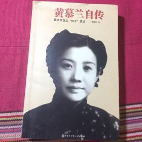 黄慕兰自传:最美红色女特工亲述(修订再版本)