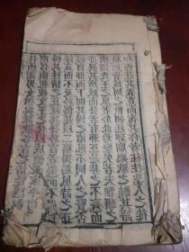 诗篇,淳熙四年新安朱熹书。16开木刻本