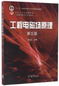 工程电磁场原理(第三版)