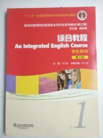 综合教程 学生用书第2版 1 新世纪高等院校英语专业本科生系列教材修订版