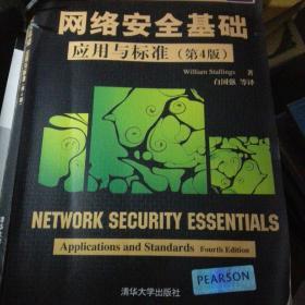 网络安全基础:应用与标准