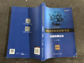 2019年国家法律职业资格考试白斌的理论法(知识卷)