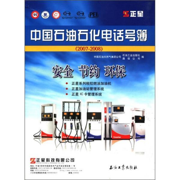 中国石油石化电话号簿(2007-2008)