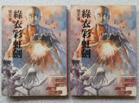 老武侠:绿衣彩虹剑 上下(全二册)415号