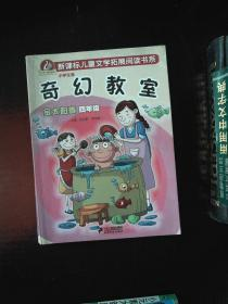 奇幻教室          金太阳卷 四年级  新课标儿童文学拓展阅读书系