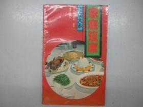 旧书 川菜大全《家庭筵席》邓开荣 陈俞编 1988年印 A6-5