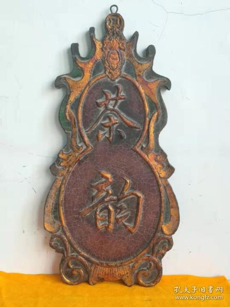 晚清时期茶铺楠木挂匾,品像一流,自然开片包浆,全品包老,正常使用