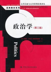 政治学(第三版)