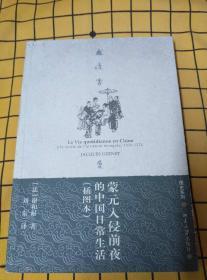 蒙元入侵前夜的中国日常生活(插图本)